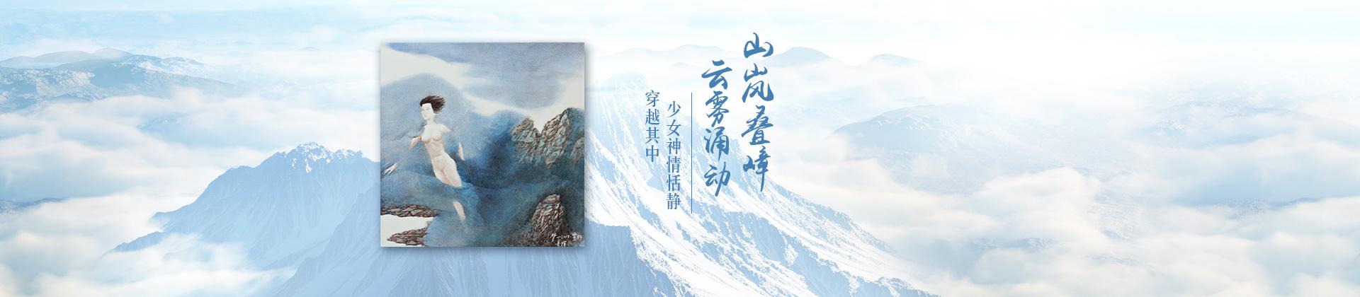《梦-2013雾行》粉彩装饰瓷板/张景辉